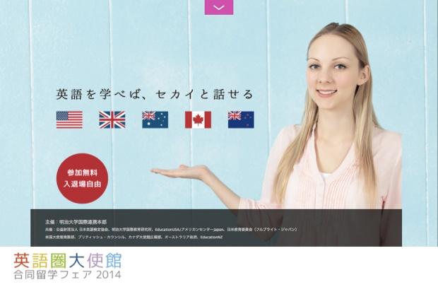 英語圏大使館合同留学フェア2014