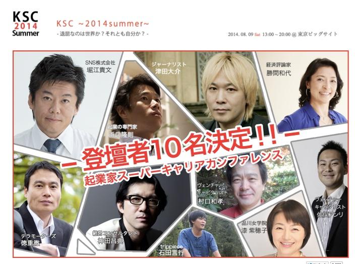 KSC2014summer