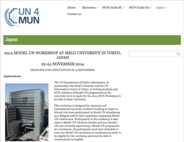 「国連広報局」公式サイトに掲載された、イベントの詳細ページ。