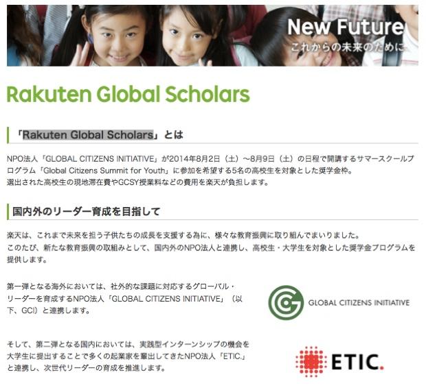Rakuten Global Scholars