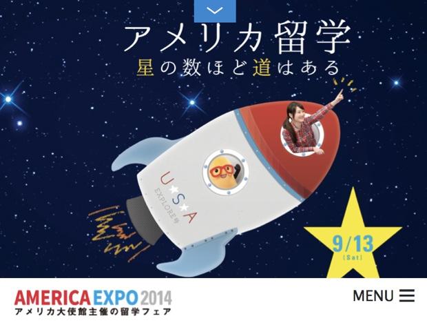 america expo2014-2