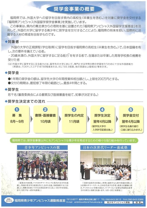 福岡県アンビシャス外国留学奨学金事業2