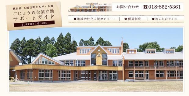 「五城目町地域活性化支援センター」の詳細は、http://www.cs.town.gojome.akita.jp/yuchi_renewal/