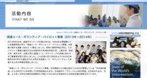 「国連ボランティア計画」による、国連ユースボランティアについて説明しているページ。