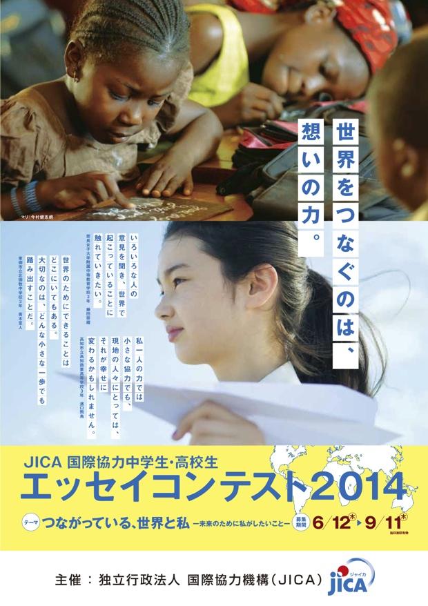 国際協力中学生・高校生エッセイコンテスト2014-2