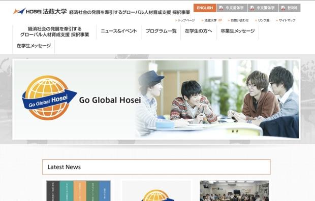 文科省「グローバル人材育成支援事業」採択事業「Go Global Hosei」。