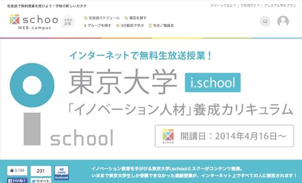 「東京大学i.school」の授業は、オンライン放送「スクー」で(全8回、2014年4月〜6月)観ることができます。