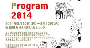 東京大学イノベーション・サマープログラム2014-2