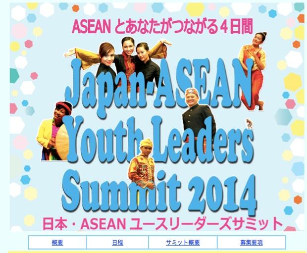 japan asean youth readers