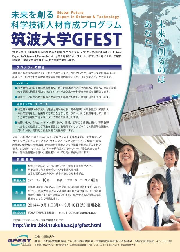 筑波大学GFEST