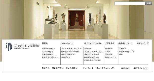 ブリヂストン美術館