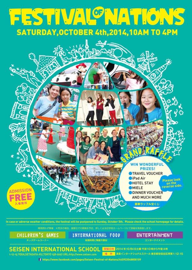 清泉インターナショナル学園祭