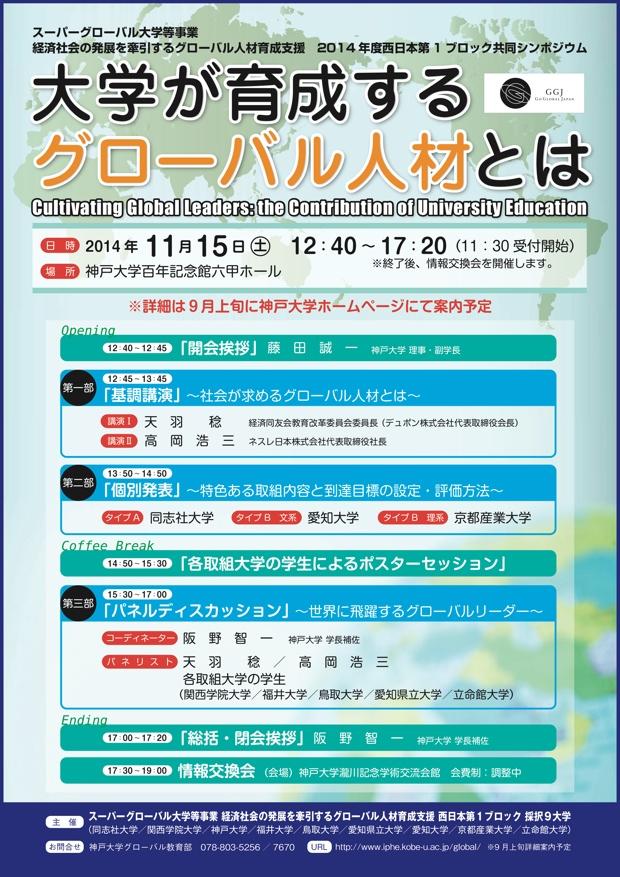 神戸大学シンポジウム
