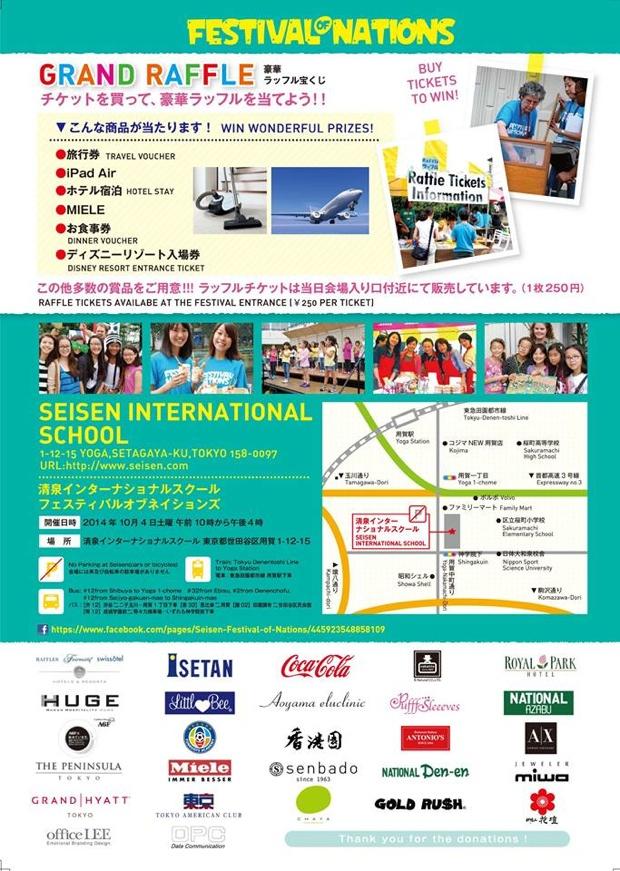 清泉インターナショナル学園祭2
