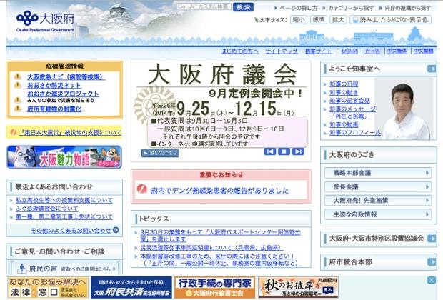 大阪府立高英語入試