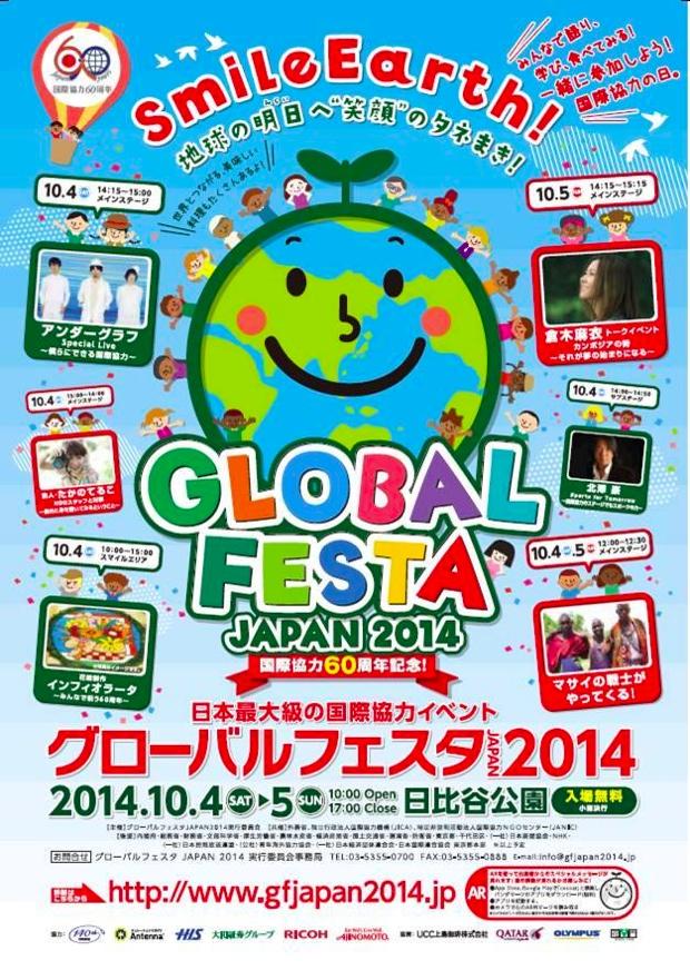 グローバルフェスタ2014