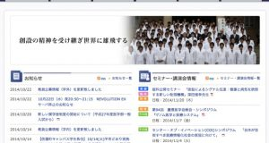 慶応医学部