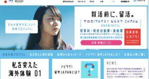 トビタテ留学JAPAN2015