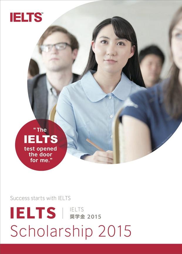 IELTS奨学金2015