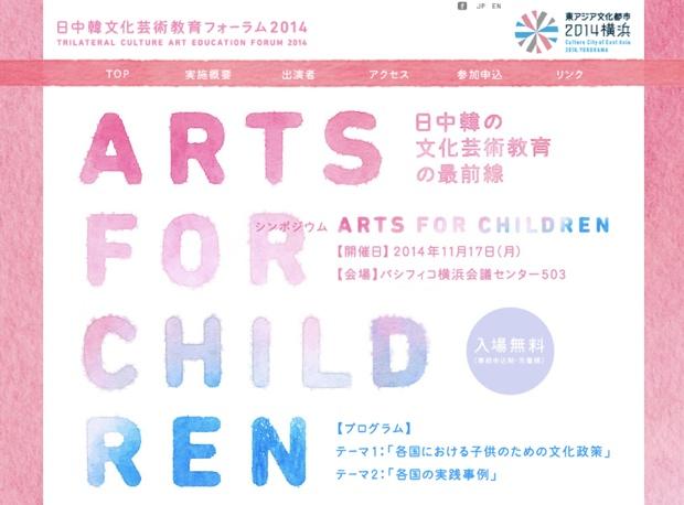 日中韓文化芸術教育フォーラム2014