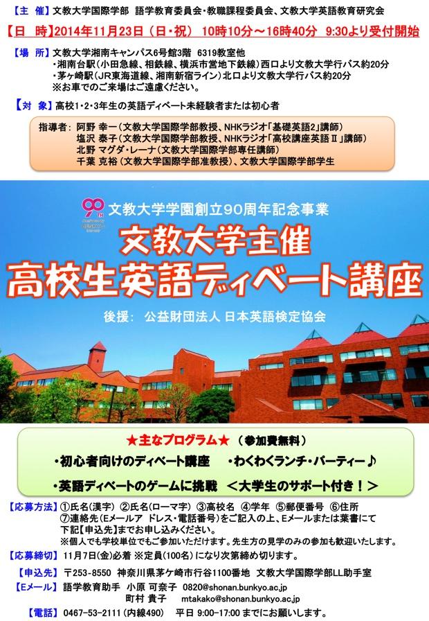 文教大学英語ディベート講座