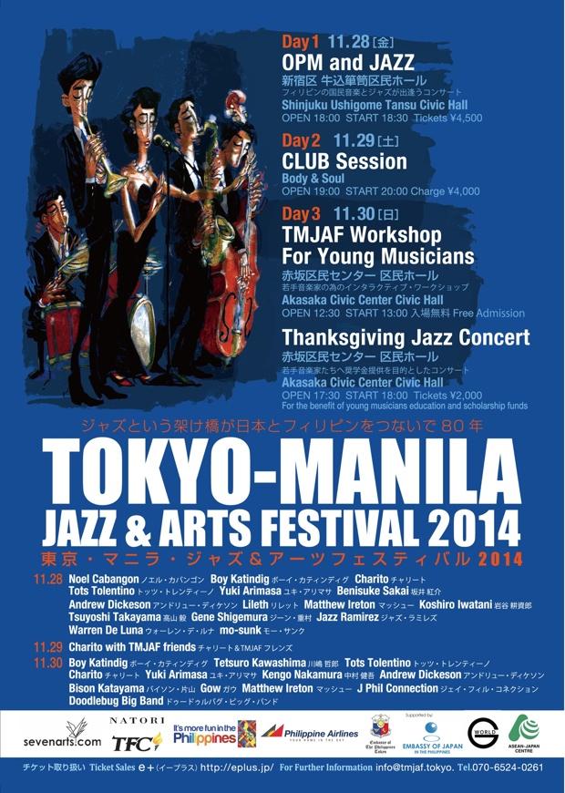 フィリピン ジャズ2