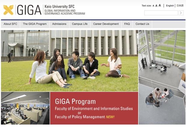 慶応GIGAプログラム