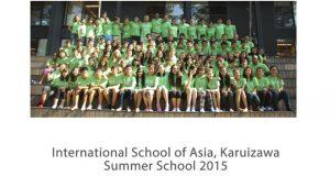 ISAKサマースクール2015-2