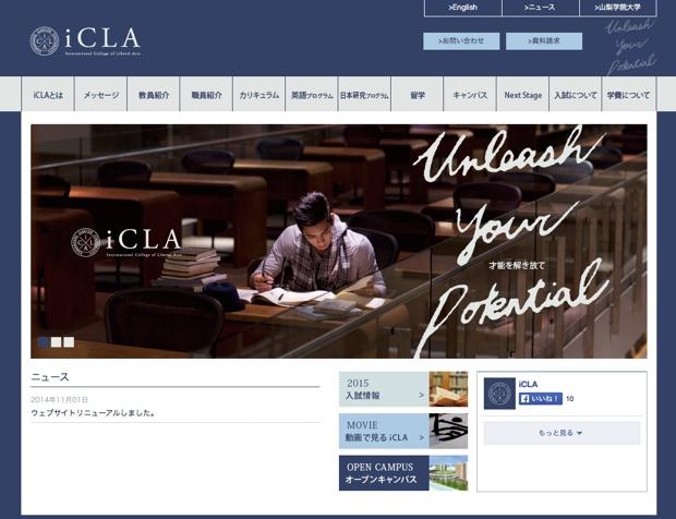 山梨学院iCLA