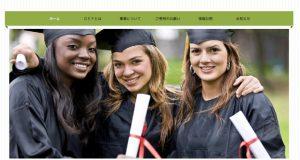 世界で生きる教育推進支援財団