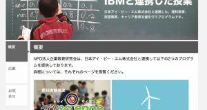 IBM企業教育研究会