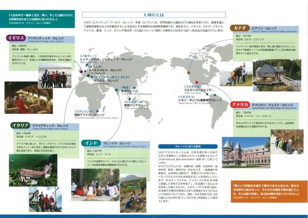 UWCに本協会が作成した資料。UWC加盟カレッジは、世界に14校あります。