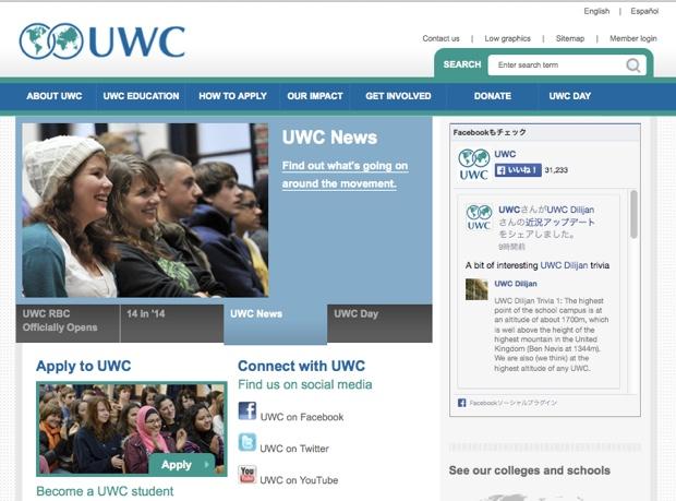 ロンドンに本部がある「UWC」のサイト。