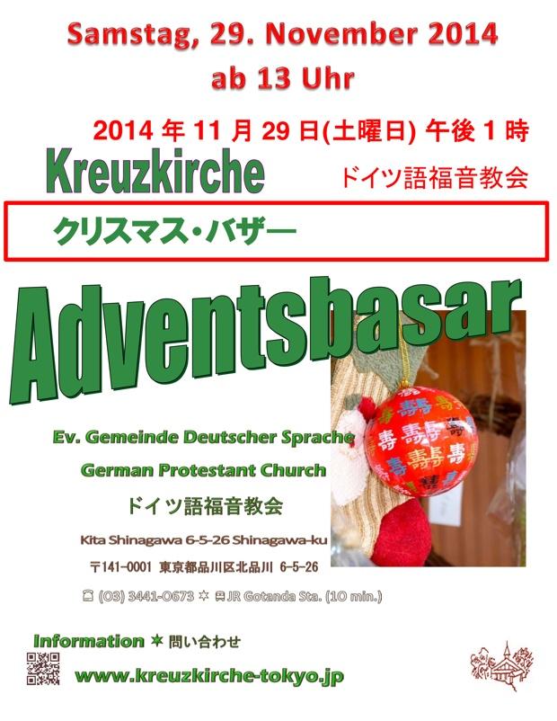 ドイツ語協会クリスマス
