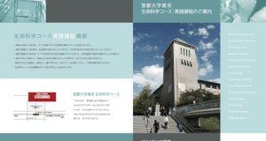 首都大学東京生命科学コース
