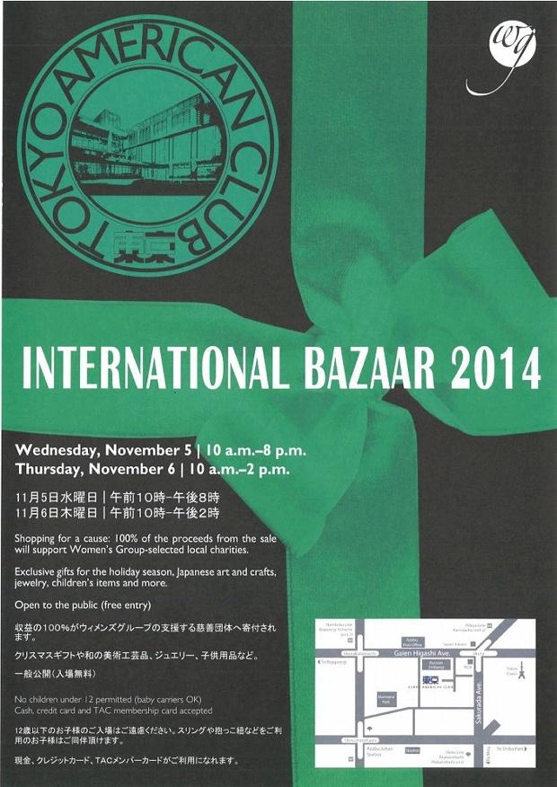 東京アメリカンクラブバザー2014