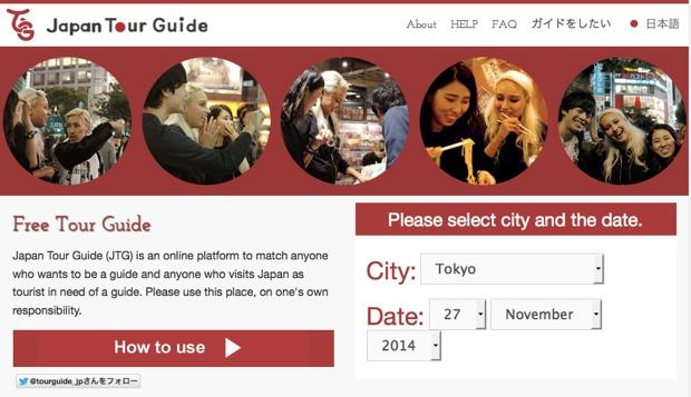 「Japan Tour Guide運営事務局」(東京・港区)と、教育と異文化領域に特化したインキュベーション企業「ヒトメディア」(東京・港区)が協力して立ち上げたサービス。