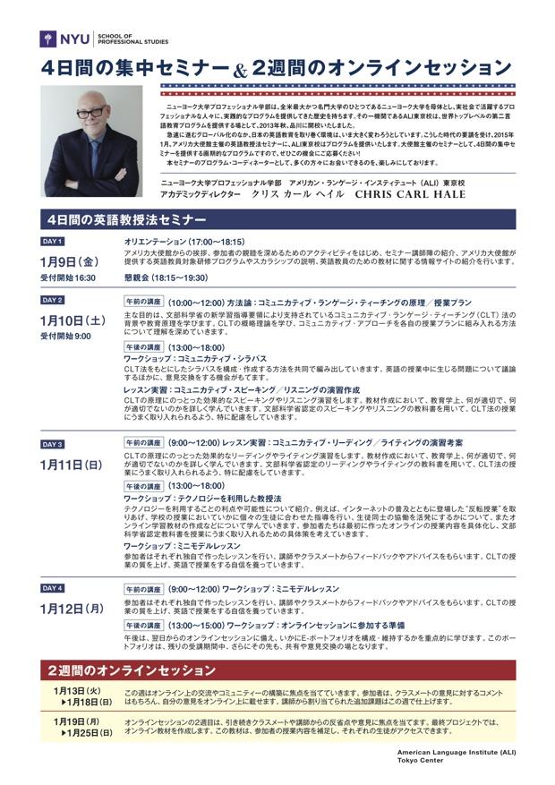 日本語英語教員セミナー