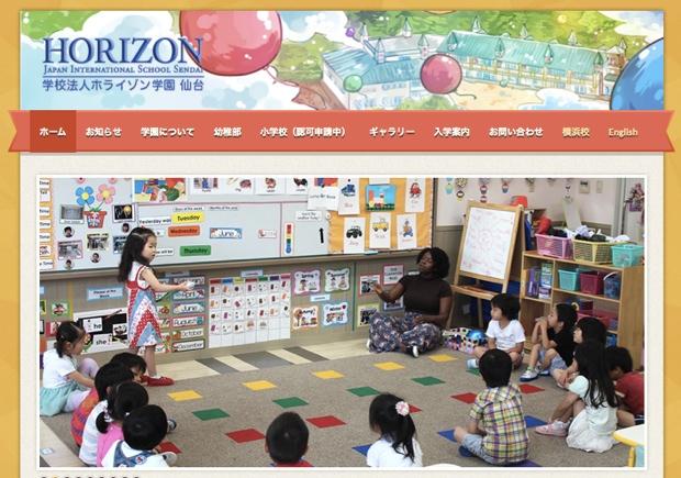 ホライゾン仙台