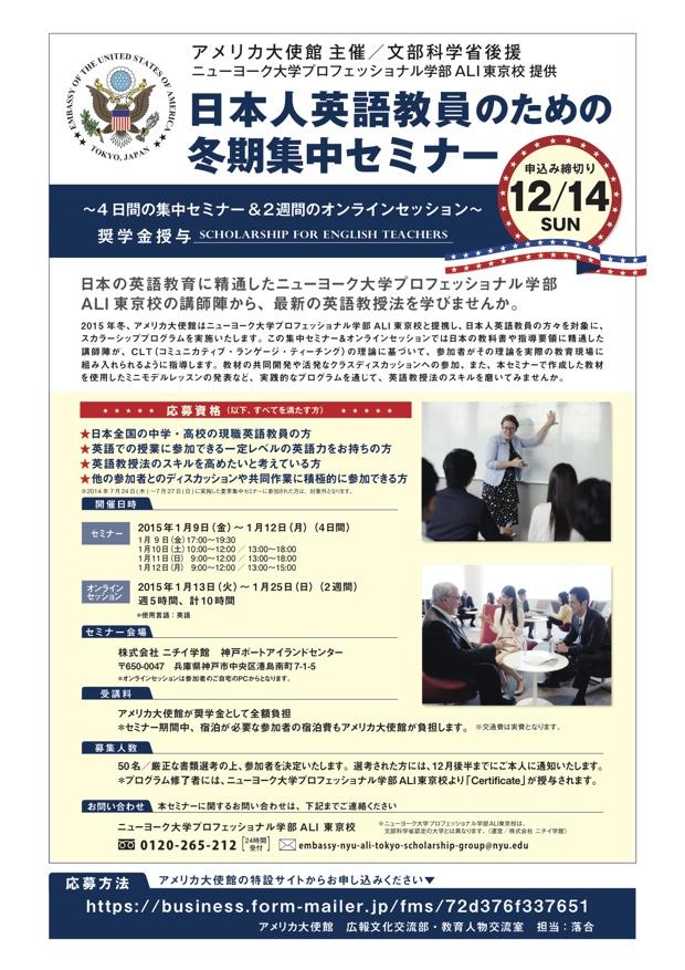 日本人英語教員冬セミナー