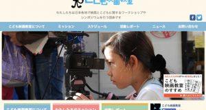 04年に金沢でスタートした「こども映画教室」は、「こどもと映画のアカルイミライ」をミッションに、日本各地で映画とこどもに関するワークショップやシンポジウムを行っている団体。