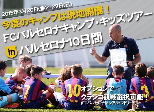 「FCバルセロナキャンプ」は、2007年にスタートして以降、東京、横浜、仙台、長野、大阪、福岡などで開催され、2000名以上の子供たちが参加しています。