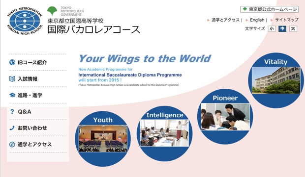 国際高校バカロレア入試