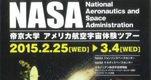 アメリカ航空宇宙体験ツアー3