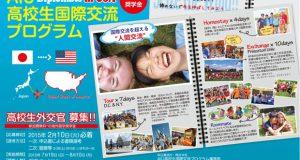 「AIU高校生国際交流プログラム」では、毎年夏休み期間中の約3週間、日本の高校生を「高校生外交官」として米国に派遣している短期留学プログラム。1987年にスタートして以降、これまで延べ1300名を超える日本の高校生を派遣してきました。