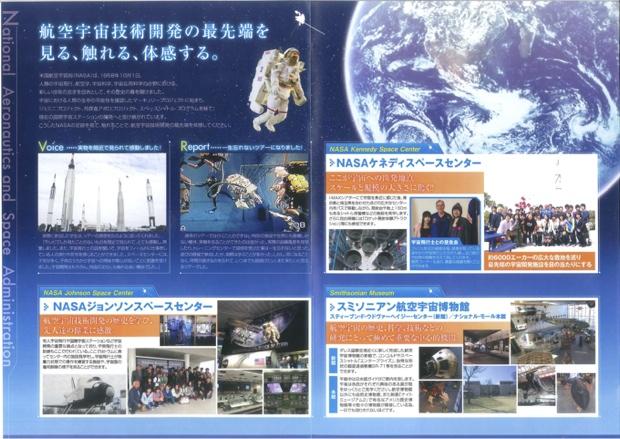アメリカ航空宇宙体験ツアー2