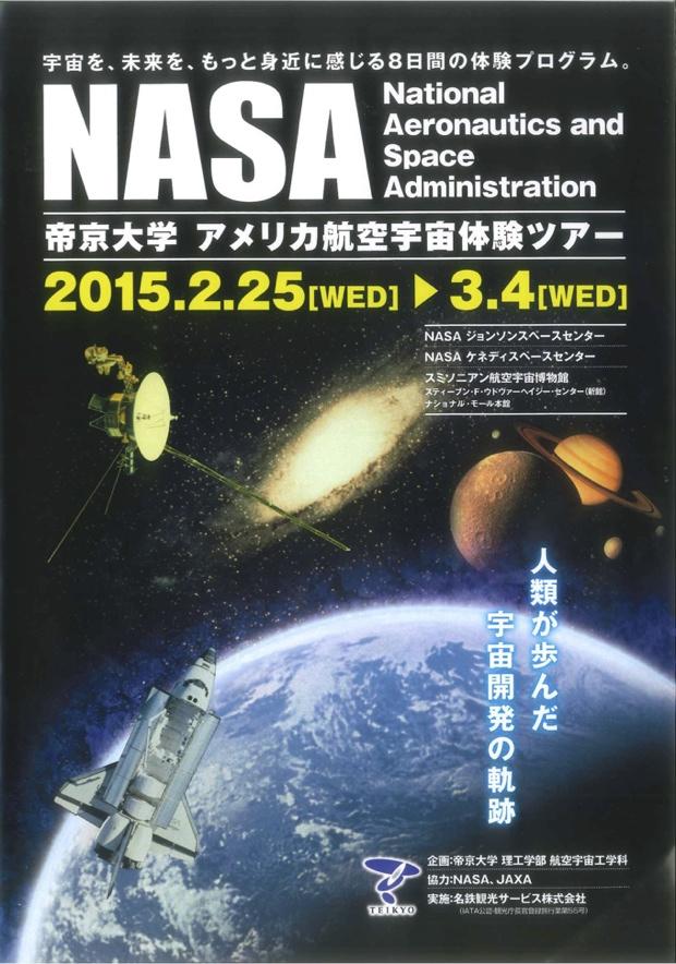 理工学部航空宇宙工学科の教員が引率し、NASAケネディスペースセンターや航空宇宙博物館などを訪問。航空宇宙工学の本場アメリカで、最先端技術を体感できるツアー。