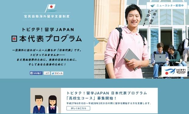13年10月に発足した「トビタテ!留学JAPAN 日本代表プログラム」は、今回で3回目の募集。今後は、20年までに200億円の寄附を募り、のべ1万名の若者の留学支援を目指しています。