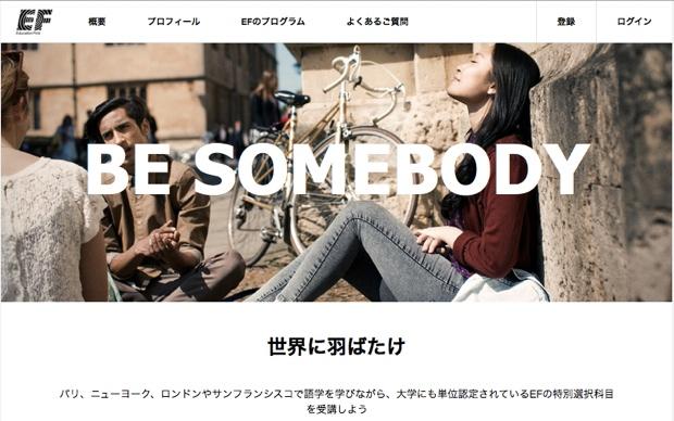 このコンテストは、「イー・エフ・エデュケーション・ファースト」設立50周年を記念して、日本を含むアジアの4都市で実施されるもの。