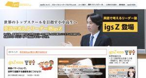 「igsZ」は、「Institution for a Global Society株式会社」(IGS、2010年設立)のスクール事業を分社化し、14年11月に設立。15年1月より「英語で考えるリーダー塾 igsZ」をスタートしています。